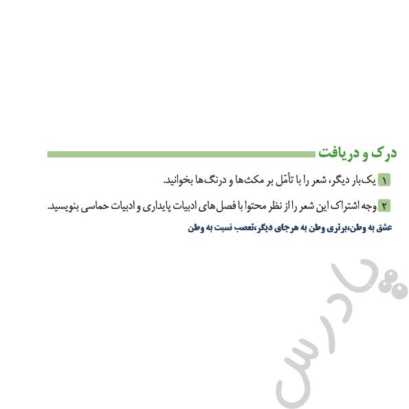 پاسخ درک و دریافت درس13 فارسی دوازدهم