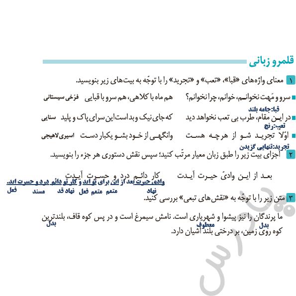 جواب قلمرو زبانی درس 14 فارسی دوازدهم