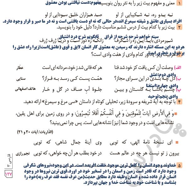 جواب قلمرو فکری درس 14 فارسی دوازدهم