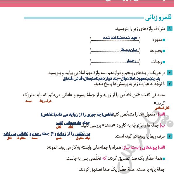 پاسخ قلمرو زبانی درس 16 فارسی دوازدهم