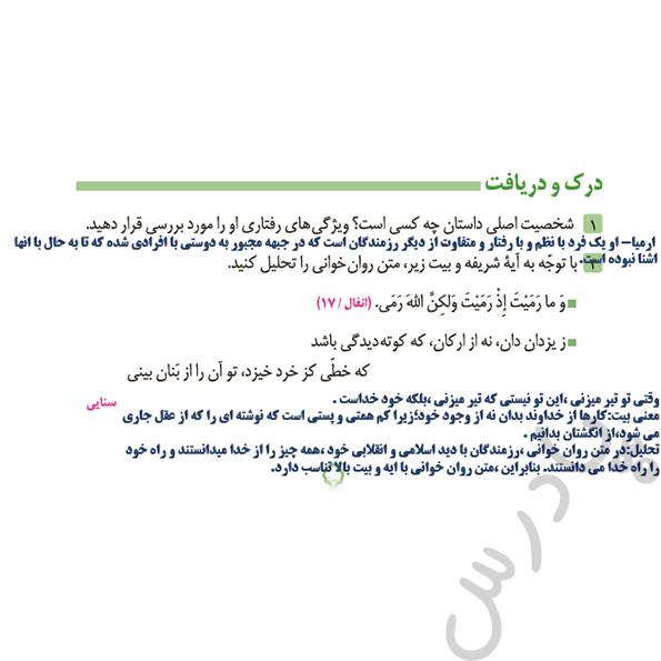 پاسخ درک و دریافت درس16 فارسی دوازدهم