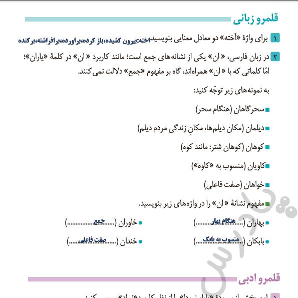 جواب قلمرو زبانی درس 17 فارسی دوازدهم