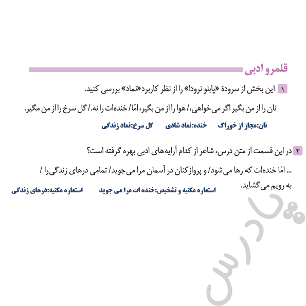 جواب قلمرو ادبی درس17 فارسی دوازدهم