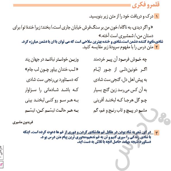 جواب قلمرو فکری درس17 فارسی دوازدهم