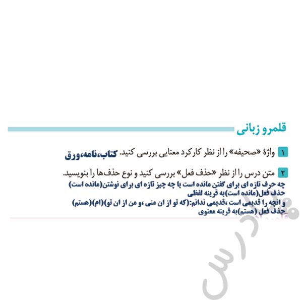 جواب قلمرو زبانی درس 18 فارسی دوازدهم