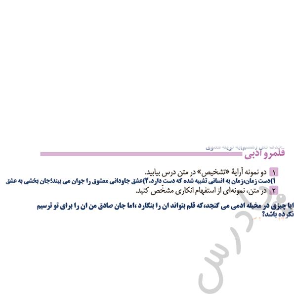 جواب قلمرو ادبی درس 18 فارسی دوازدهم