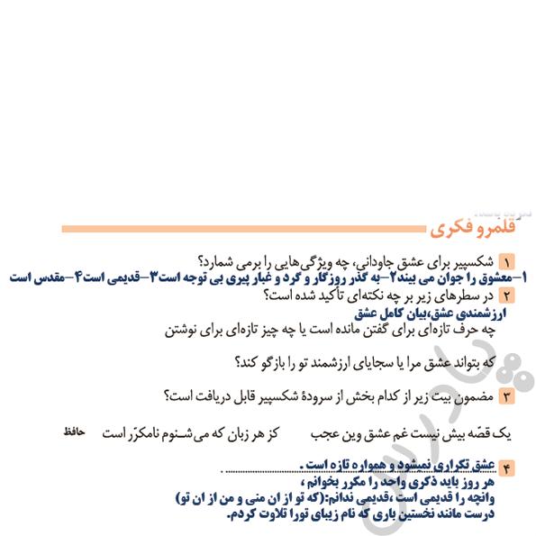 جواب قلمرو فکری درس 18 فارسی دوازدهم