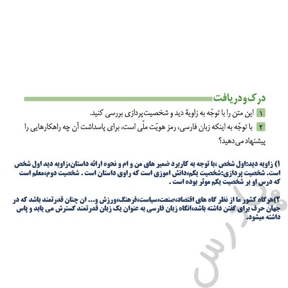 پاسخ درک و دریافت درس 18 فارسی دوازدهم