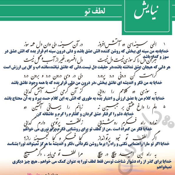 معنی شعر نیایش آخر کتاب فارسی دوازدهم