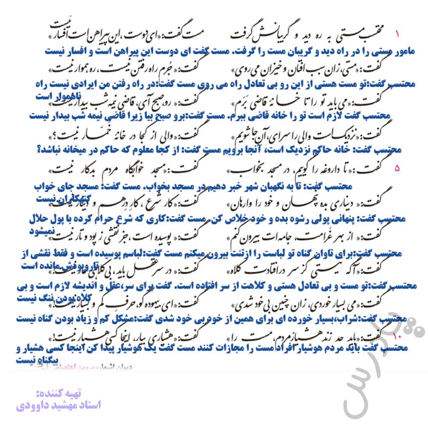 معنی شعر مست وهوشیار فارسی دوازدهم
