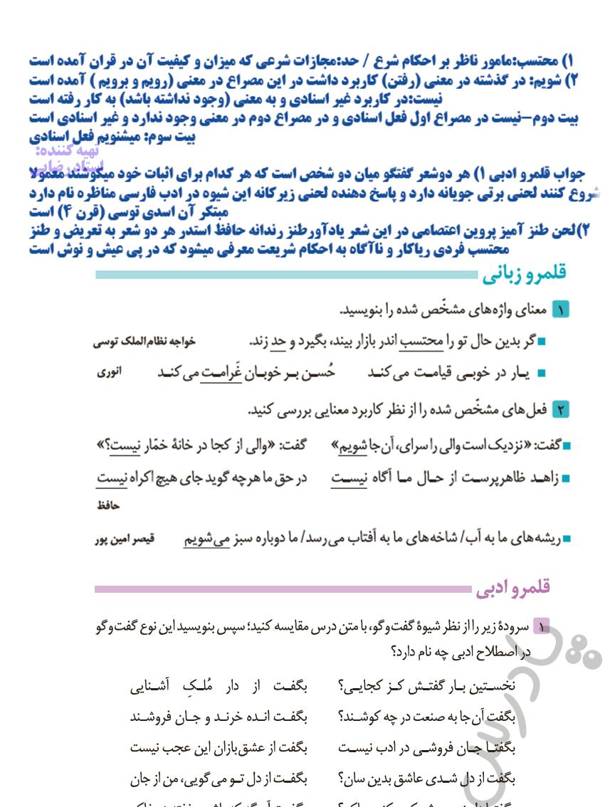 حل قلمرو زبانی و قلمرو ادبی درس2 فارسی دوازدهم