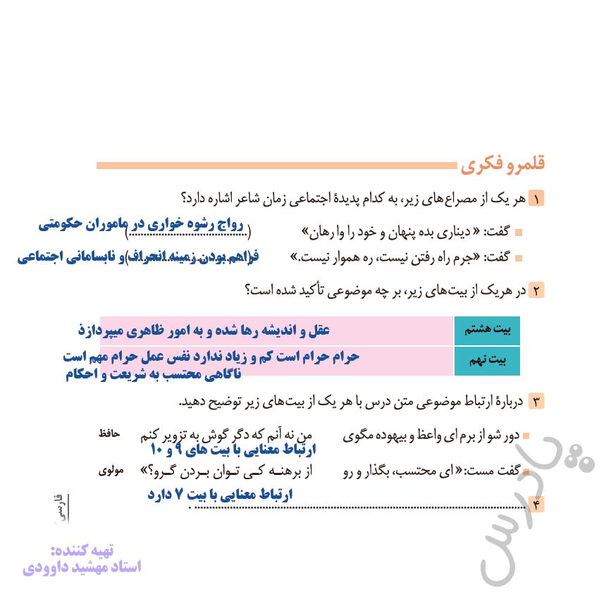 پاسخ قلمرو فکری درس 2 فارسی دوازدهم