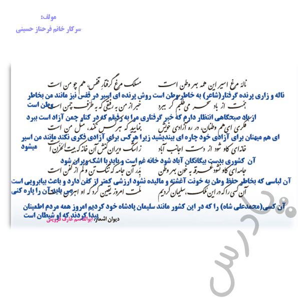 معنی شعر آزادی فارسی دوازدهم