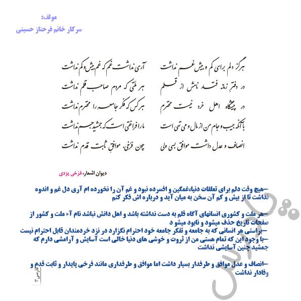 معنی شعر دفتر زمانه فارسی دوازدهم