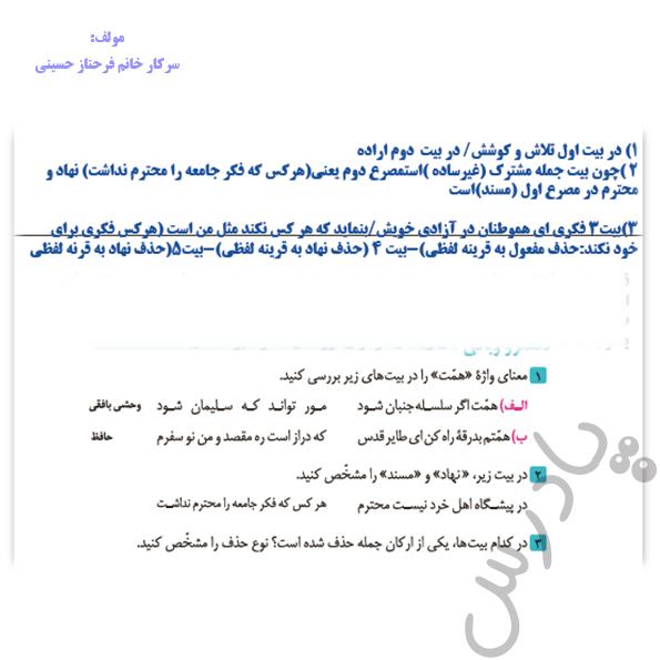 جواب قلمرور زبانی درس سوم فارسی دوازدهم