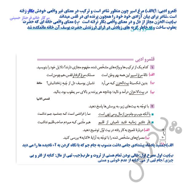 جواب قلمرور ادبی درس سوم فارسی دومازدهم
