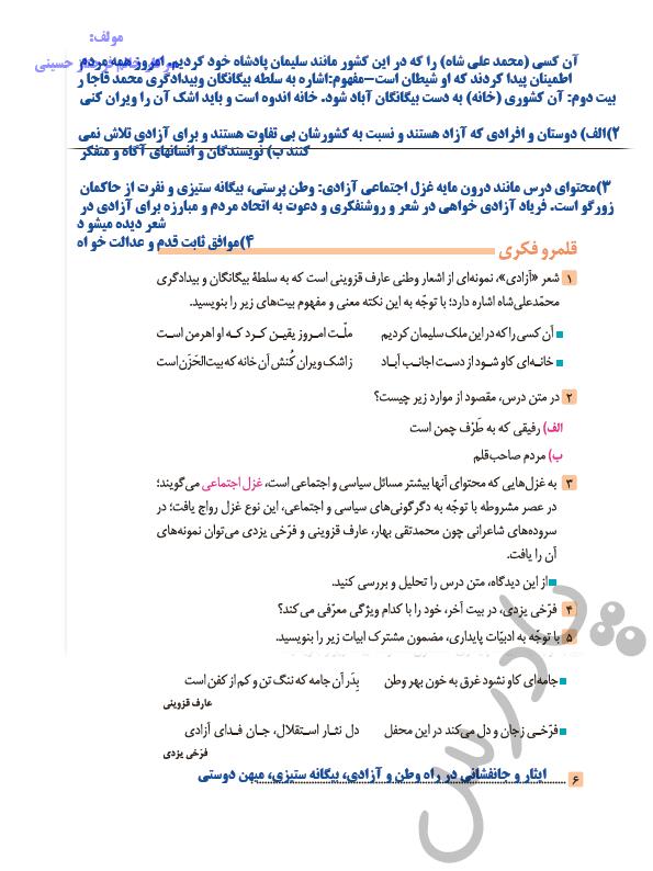 جواب قلمرور فکری درس سوم فارسی دوازدهم