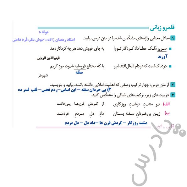 پاسخ قلمرور زبانی درس 5 فارسی دوازدهم