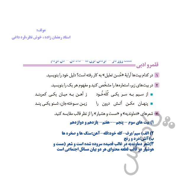 پاسخ قلمرو ادبی درس پنجم فارسی دوازدهم