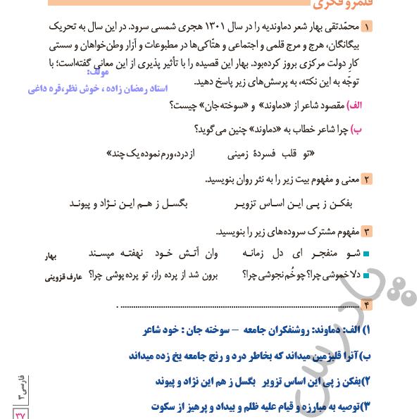 پاسخ قلمرور فکری درس پنجم فارسی  دوازدهم