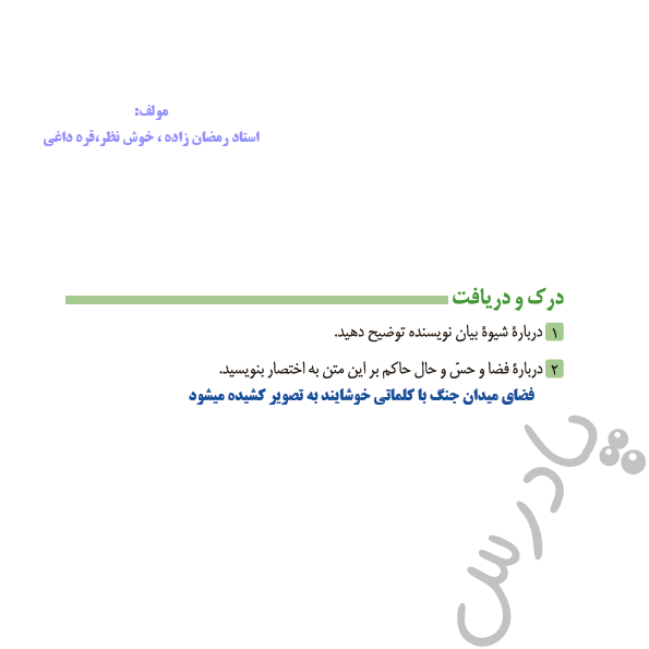 پاسخ درک و دریافت درس 5 فارسی دوازدهم