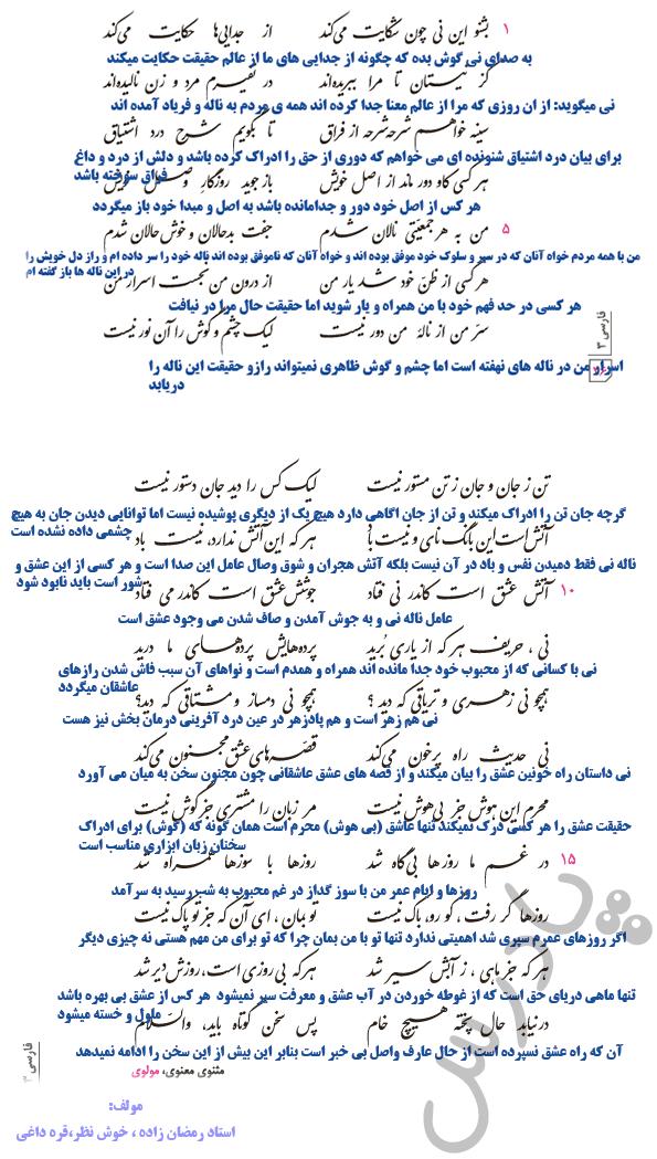 معنی  شعر نی نامه فارسی دوازدهم
