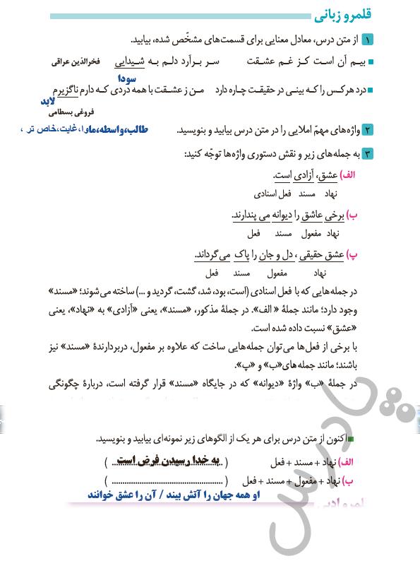 پاسخ قلمرو زبانی درس 7 فارسی دوازدهم