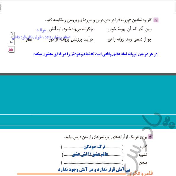 پاسخ قلمرور ادبی درس 7 فارسی دوازدهم