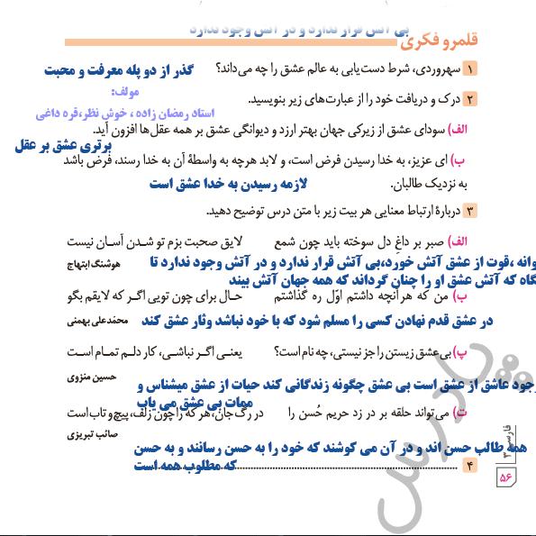 پاسخ قلمرو فکری درس 7 فارسی دوازدهم