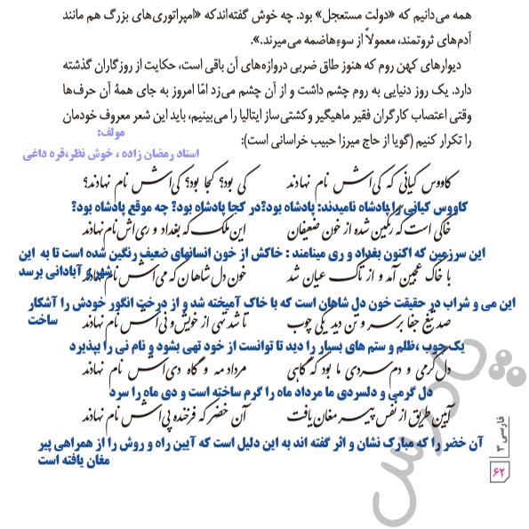 معنی شعر متن از پاریزتا پاریس فارسی دوازدهم