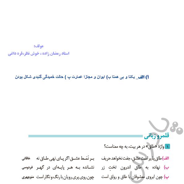 جواب قلمرور زبانی درس 8 فارسی دوازدهم
