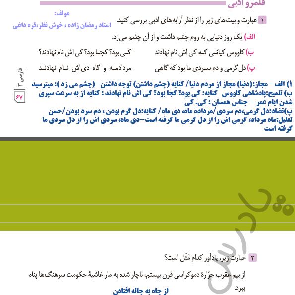 جواب قلمرو ادبی درس8 فارسی دوازدهم