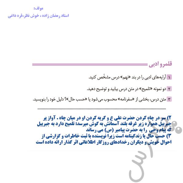 پاسخ قلمرو ادبی درس نهم فارسی دوازدهم