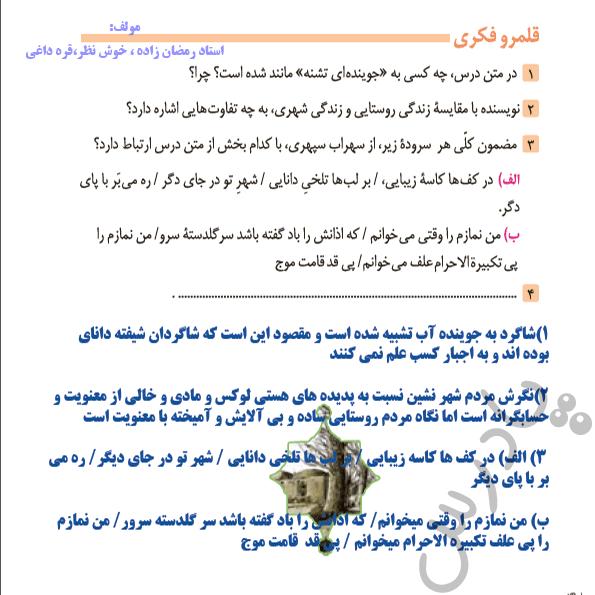 پاسخ قلمرو فکری درس 9 فارسی دوازدهم