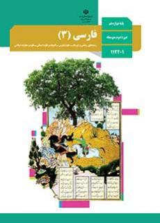 نمونه سوال فارسی دوازدهم