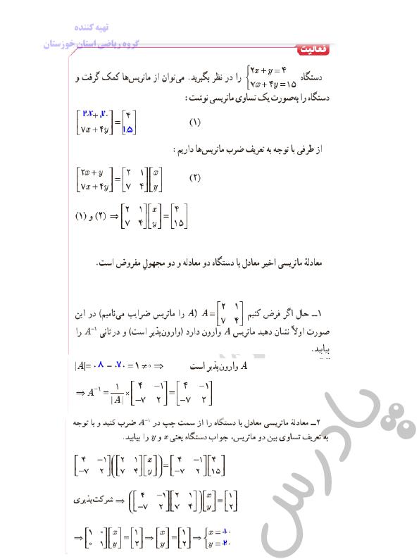 پاسخ فعالیت صفحه 24 هندسه دوازدهم
