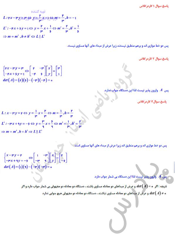 پاسخ کاردرکلاس صفحه 26 هندسه دوازدهم
