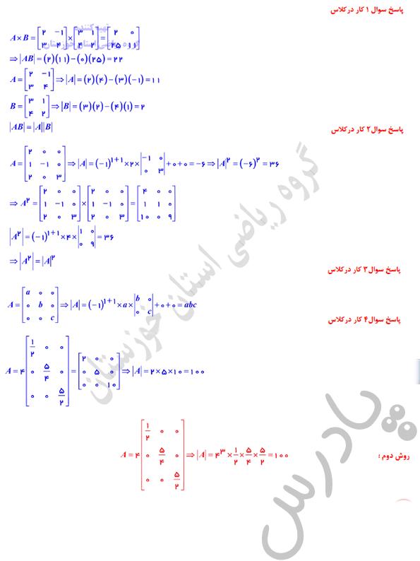 جواب کاردرکلاس صفحه 29 هندسه دوازدهم