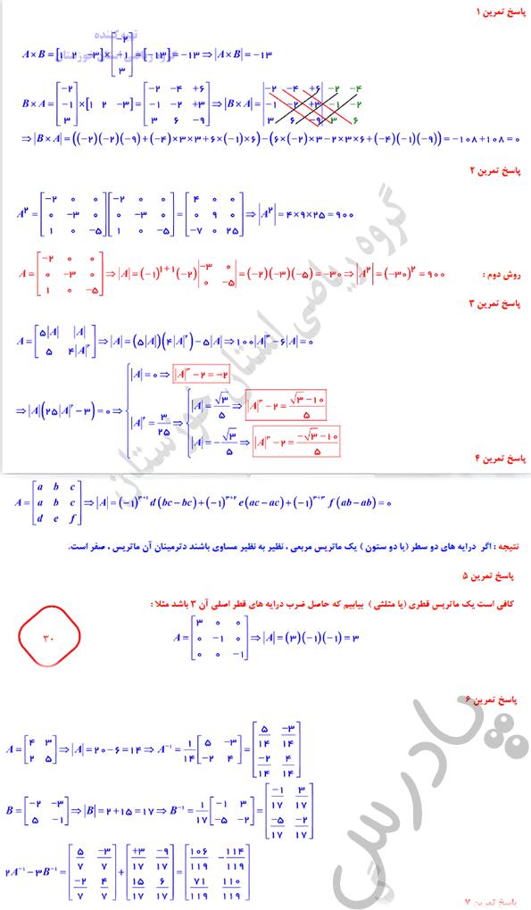 حل تمرین صفحه 30 هندسه دوازدهم