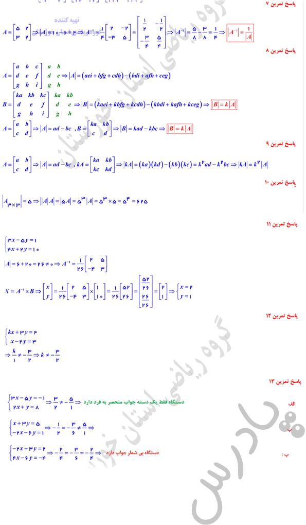 ادامه حل تمرین صفحه 30 هندسه دوازدهم