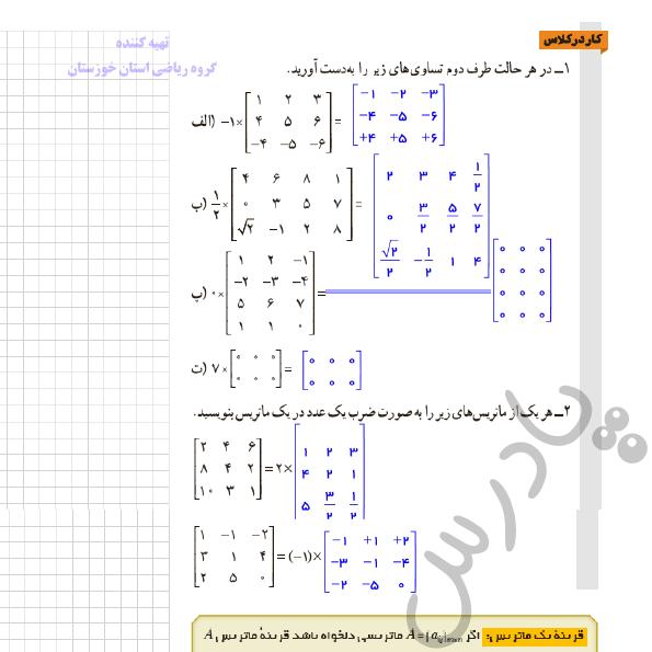 جواب کاردرکلاس صفحه 15 هندسه دوازدهم