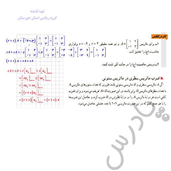 جواب کاردرکلاس صفحه 17 هندسه دوازدهم