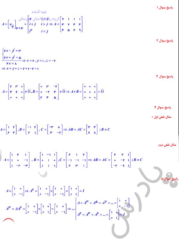 حل تمرین صفحه 20 هندسه دوازدهم