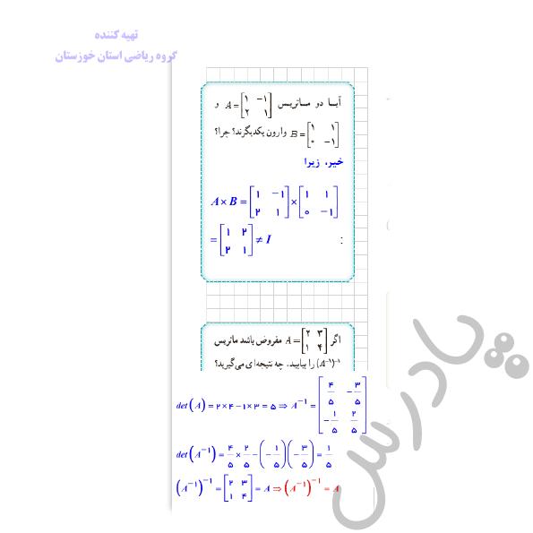 جواب سوالات صفحه 23 هندسه دوازدهم