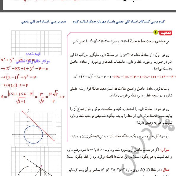 پاسخ فعالیت صفحه 45 هندسه دوازدهم