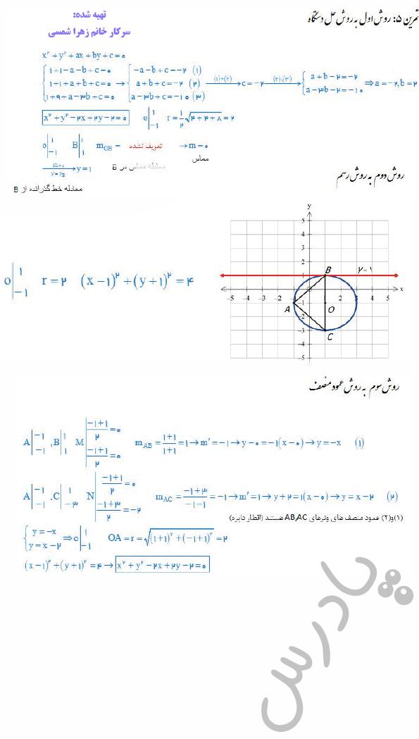 حل تمرین 5 صفحه 46 هندسه دوازدهم