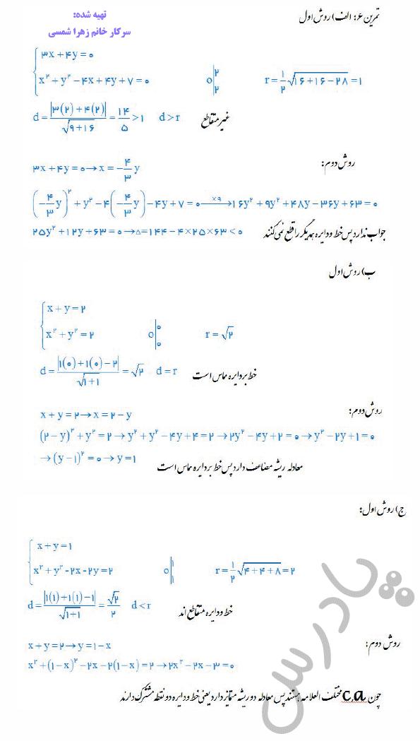 حل تمرین 4 صفحه 46 هندسه دوازدهم