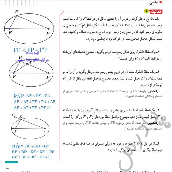 پاسخ فعالیت صفحه 47 هندسه دوازدهم