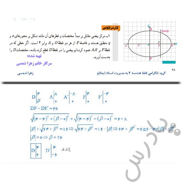 جواب کاردرکلاس صفحه 48 هندسه دوازدهم