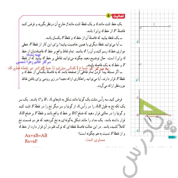 پاسخ فعالیت صفحه 50 هندسه دوازدهم